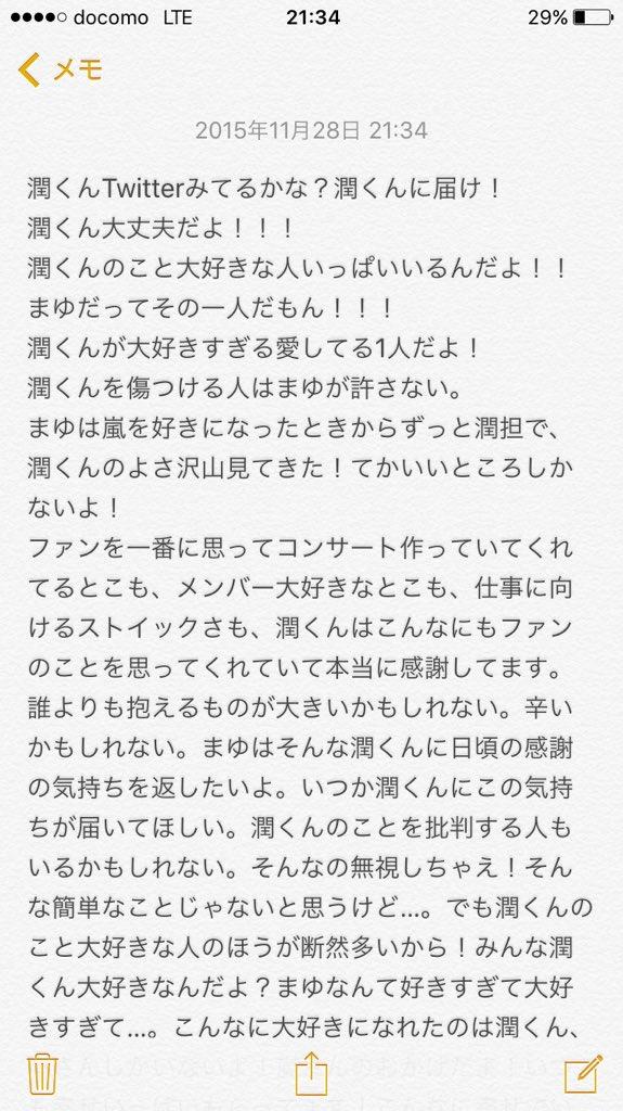 松本潤ツイッター