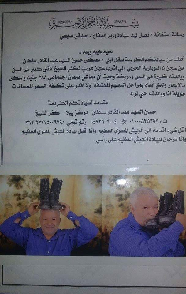 Re-tweet for this kind Egyptian man please :( #Egypt https://t.co/q9Q37s4TwZ