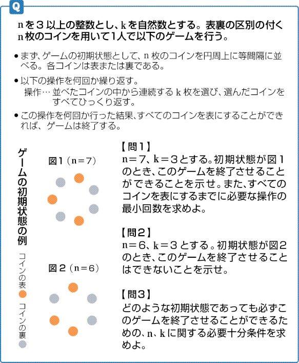 京大特色入試の数学の問題がとても面白い。解けるかなこれ。 https://t.co/M4wKooS63P
