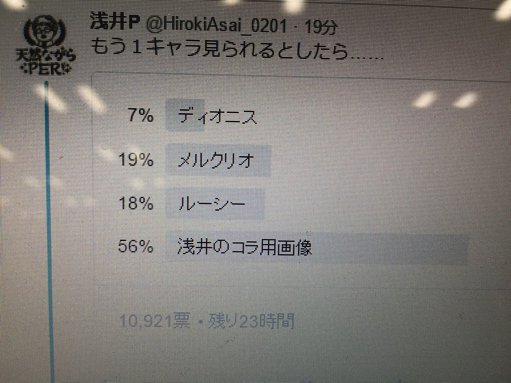 【白猫】浅井Pがもう一体公開して欲しいクリスマスキャラSDのアンケートを実施!投票結果酷すぎワロタwwwww【プロジェクト】