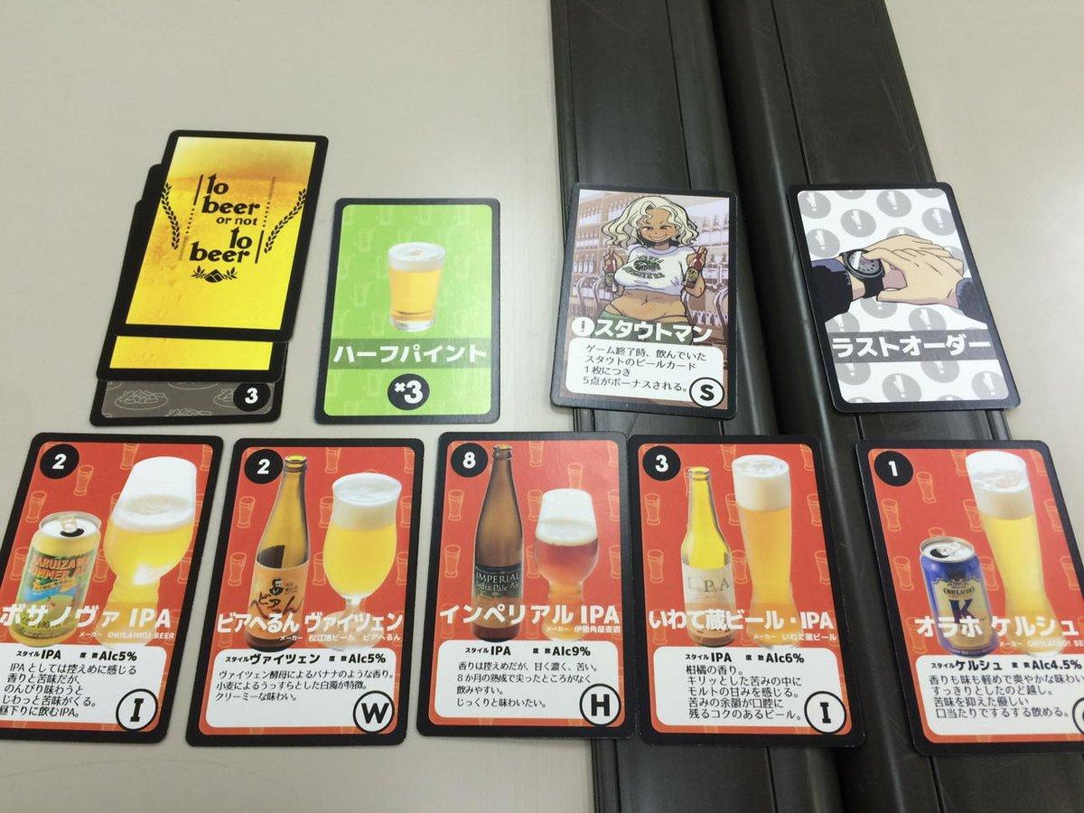 to beer or not to beer 登場ビールは全て実在。メーカーとタイアップした企画力と行動力を賞賛したい。実際にビール飲みながらプレイする場合飲んでるビールと同タイプのカードにボーナス点というルールも素晴らしい! https://t.co/V67WQrFoVV