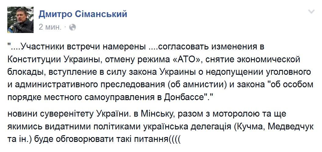 Трехсторонняя контактная группа по Донбассу начала заседание в Минске, - пресс-секретарь Кучмы - Цензор.НЕТ 8041