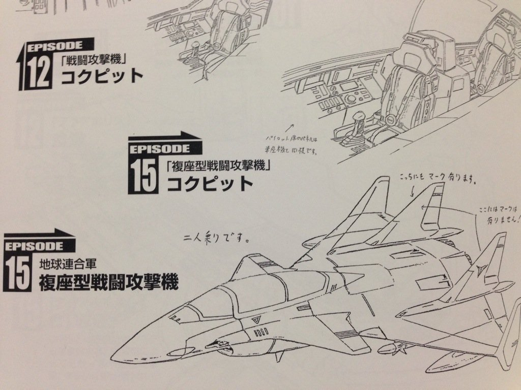 "Yoshiyuki on Twitter: ""地球連合軍戦闘攻撃機…『機甲戦記ドラグナー』 空母アクアポリスの艦載機として登場。訓練用の複座機も配備されている。 可変翼ジェット戦闘機のデザインも存在している。 https://t.co/AOYspoCvdI"""