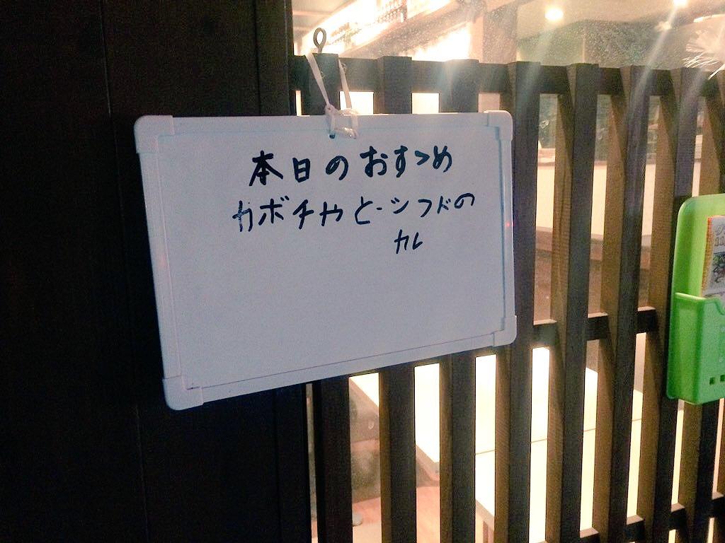 近所のインドカレー屋さんの日本語が短期間でメキメキ上達してる件。 pic.twitter.com/AgmuBAJY0R