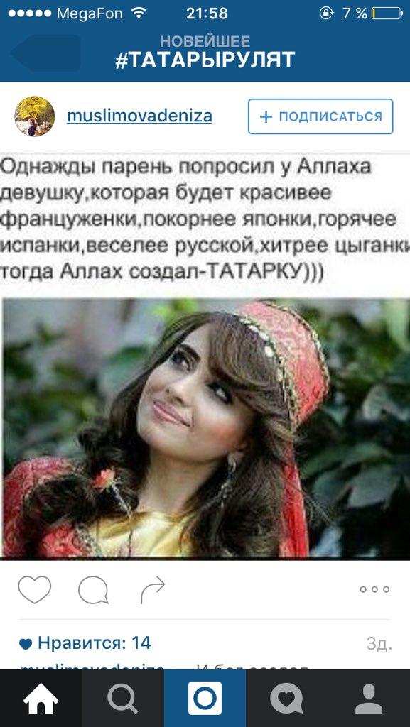 фото шәрә татар кызлары