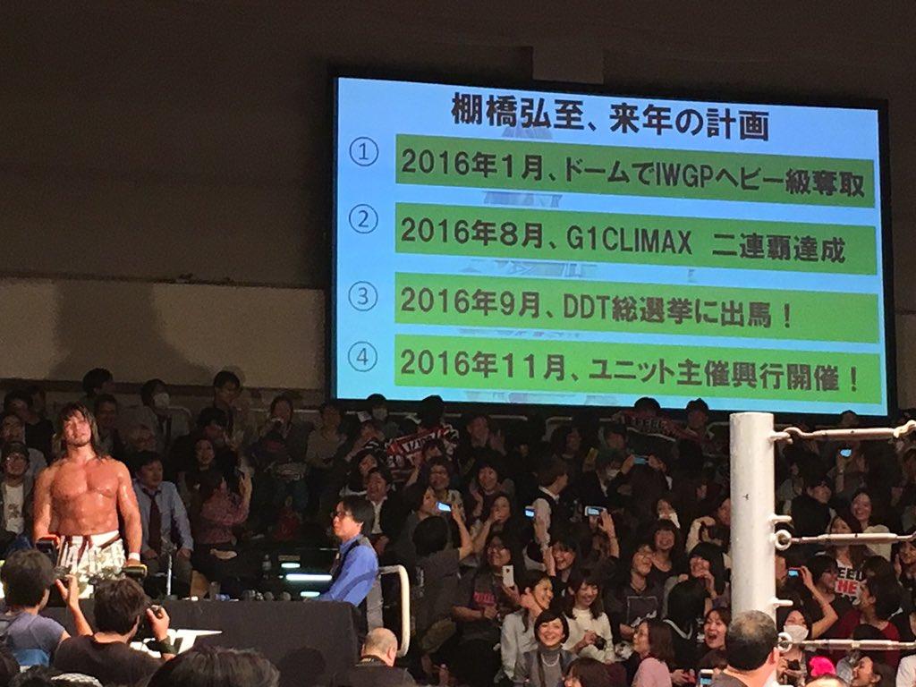 タナの来年の計画を見てうなだれる松井さんと亜門さん https://t.co/5SjjB3FXEQ