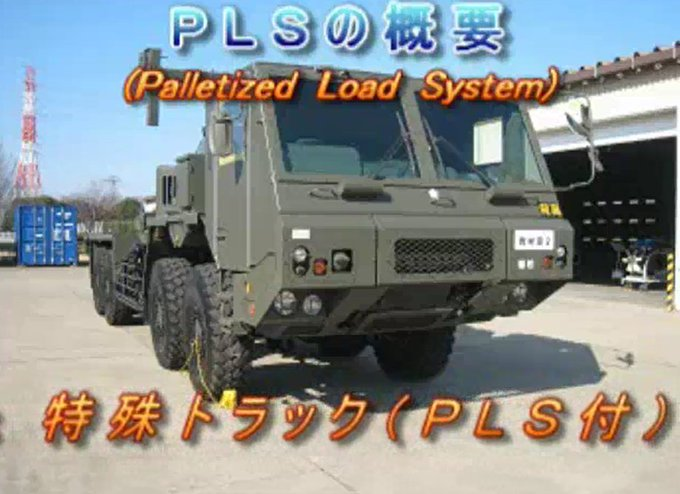PLS付き10tトラック(資料) - Tog...