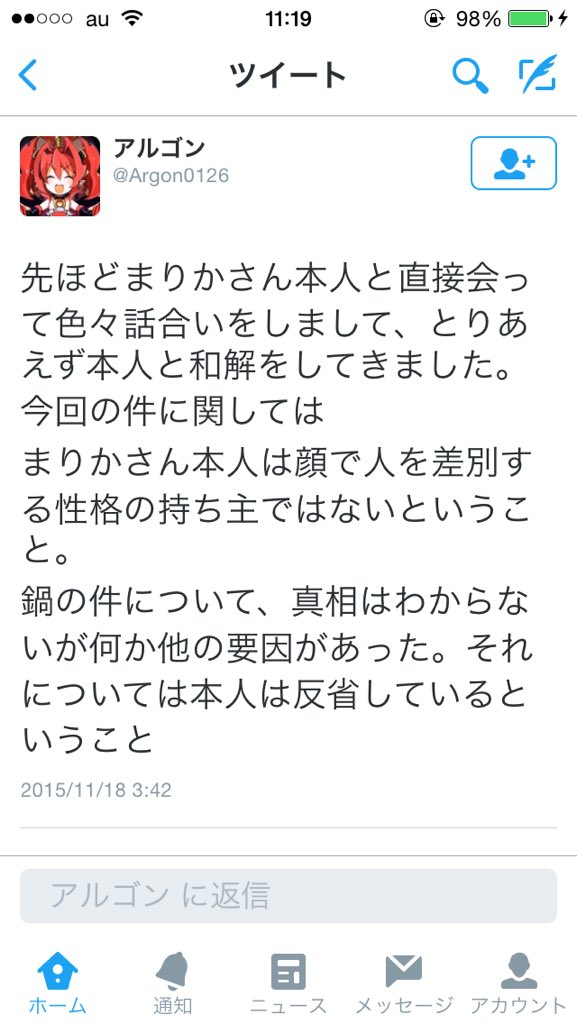 京大のオタ「鍋食う時よそってくれなかったから女は糞!」→直接会い和解 ほんと童貞ってちょろいわ
