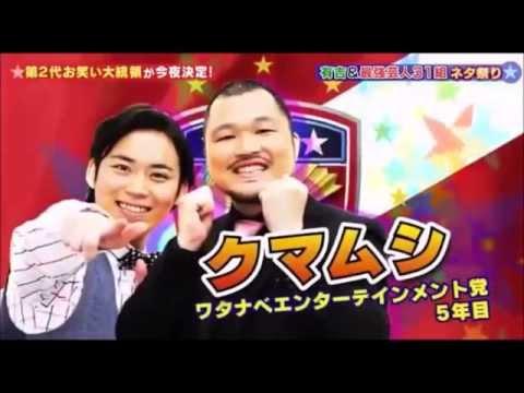 有吉のお笑い大統領選挙 hashtag...
