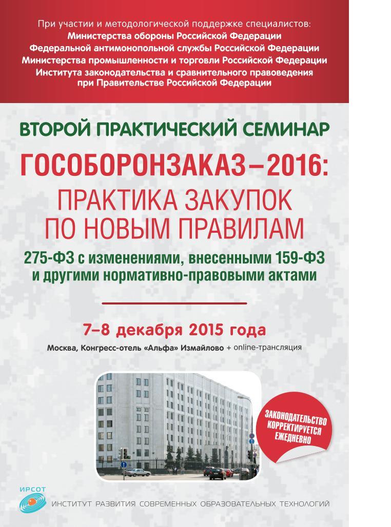 фз 275 от 01.07.2015 о гособоронзаказе в новой редакции