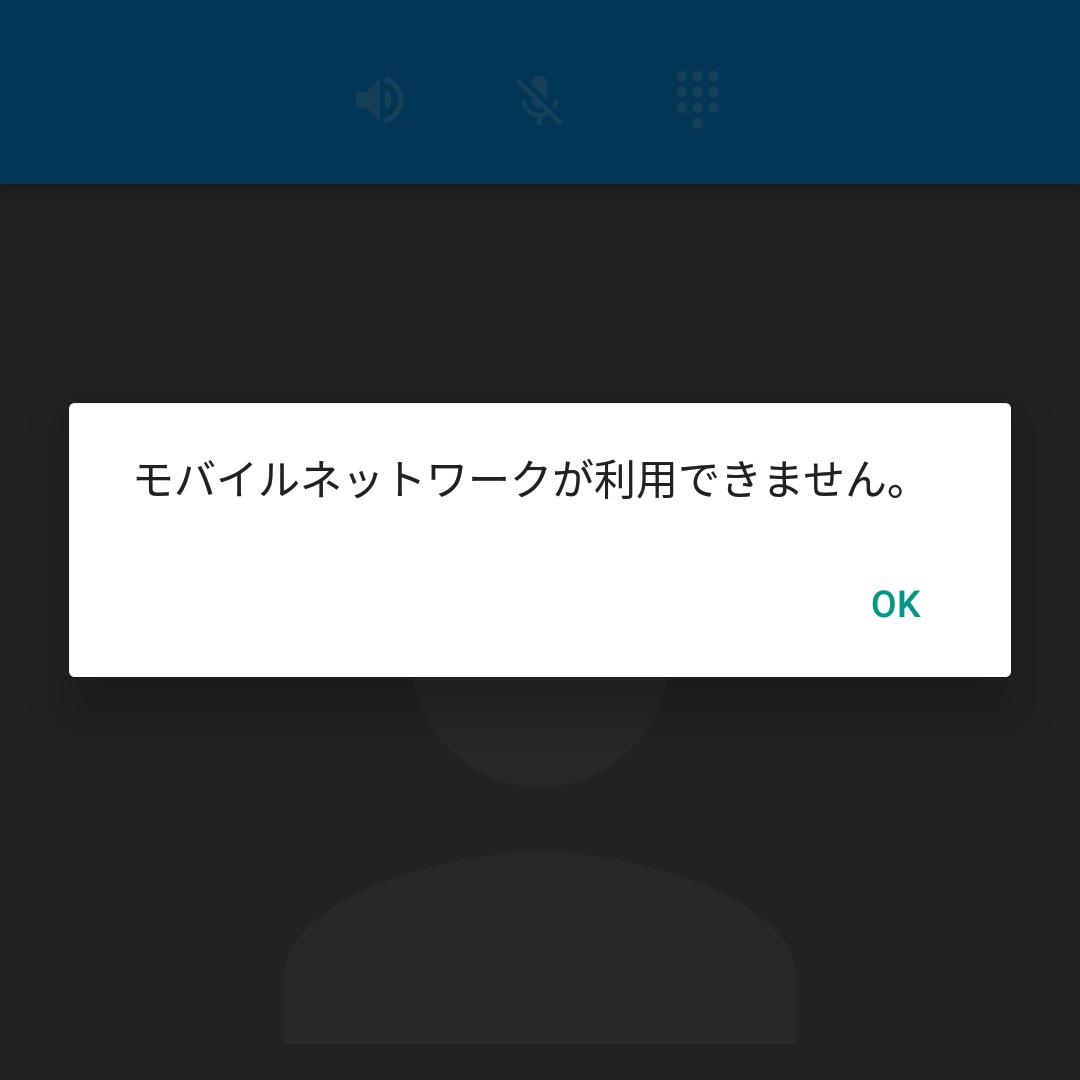 が 利用 できません モバイル ネットワーク