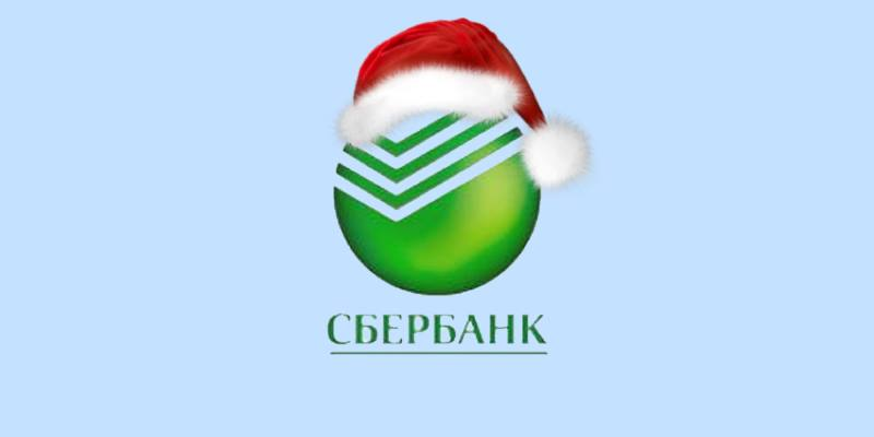 Сбербанк открытка новый год, вписать