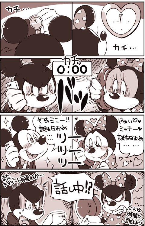 ミッキーマウスさん、ミニーマウスさん、おめでとうございます!*\(^o^)/* #ミキミニ生誕祭 https://t.co/p1PnuDgbDO