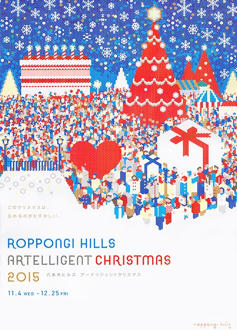 大伴 亮介 On Twitter 六本木ヒルズのクリスマスのイラストを担当しま