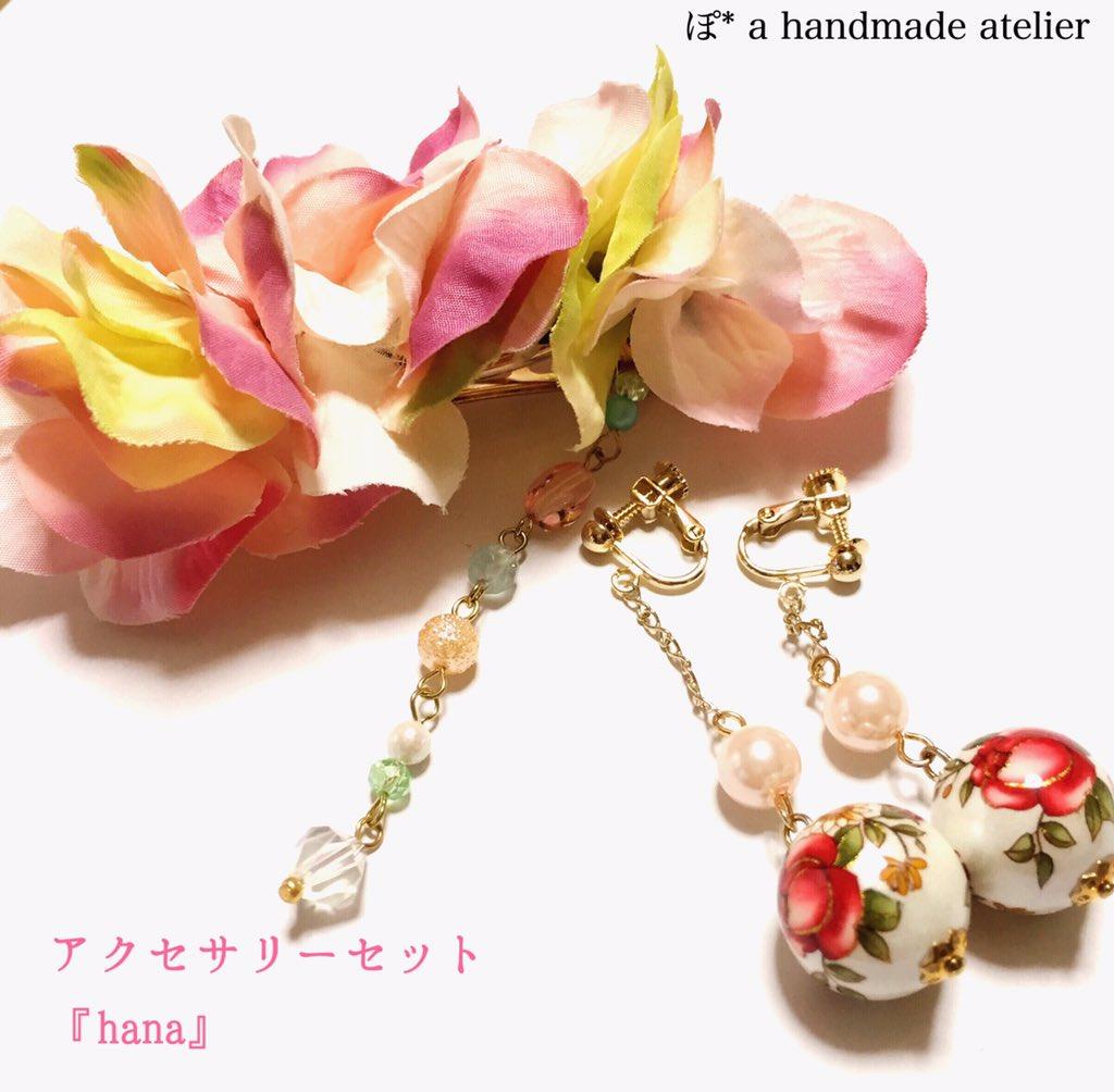 【『hana』応募用ツイート】 フラワーバレッタと薔薇の耳飾りのセット。 繊細なピンクの移ろいがどんなヘアアレンジでもふわっと引き立てます。 抽選で1名様にプレゼント致します❁ 【11/30(月)23:59まで】 https://t.co/6yJ9QlRFKL