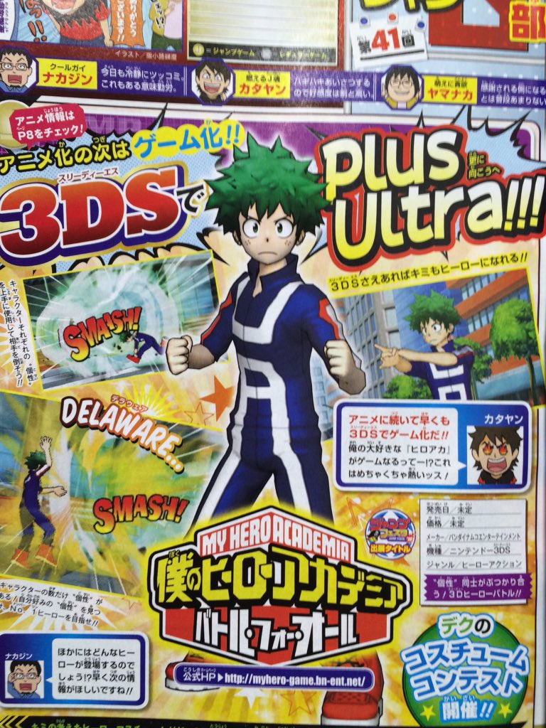 My Hero Academia: Battle for All  Nintendo 3DS