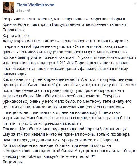 Городская организация БПП сделала заявление по итогам выборов в Кировограде: На двух участках зафиксирован подкуп избирателей - Цензор.НЕТ 5656