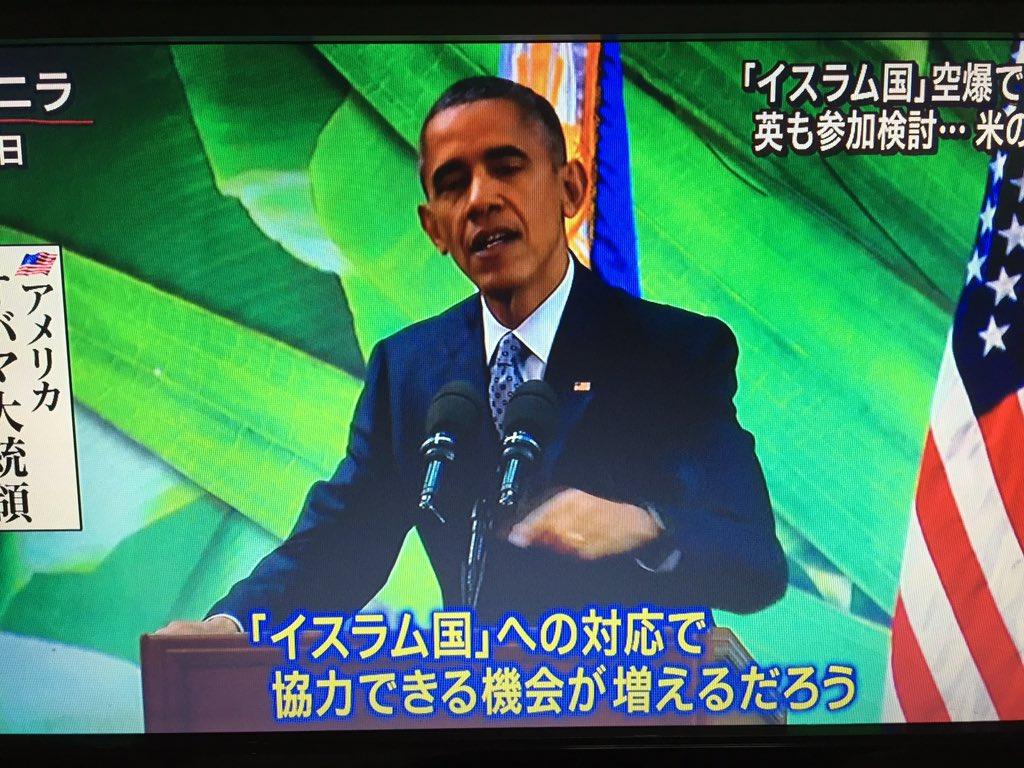 イスラム教への偏見防止のため仏大統領はテロリスト達を「ダーイシュ」と呼んでいましたが、英首相と米大統領は「ISIL(アイスル)」と呼んでました。  英米両氏の演説に「イスラム国」と字幕を付けたバカ番組を見ました。 #報道ステーション