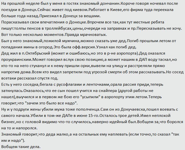 """45-й """"путинский гумконвой"""" вторгся на территорию Украины - Цензор.НЕТ 7929"""
