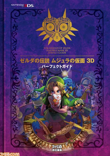 ファミ通のゼルダの伝説ムジュラの仮面3Dの攻略本は、307ページから383ページまで「『ゼルダの伝説』の伝説」というゼルダの歴史や雑学がたっぷり詰まった企画ページがあります。既にフルコンした方にもオススメです。#ムジュラの仮面3D