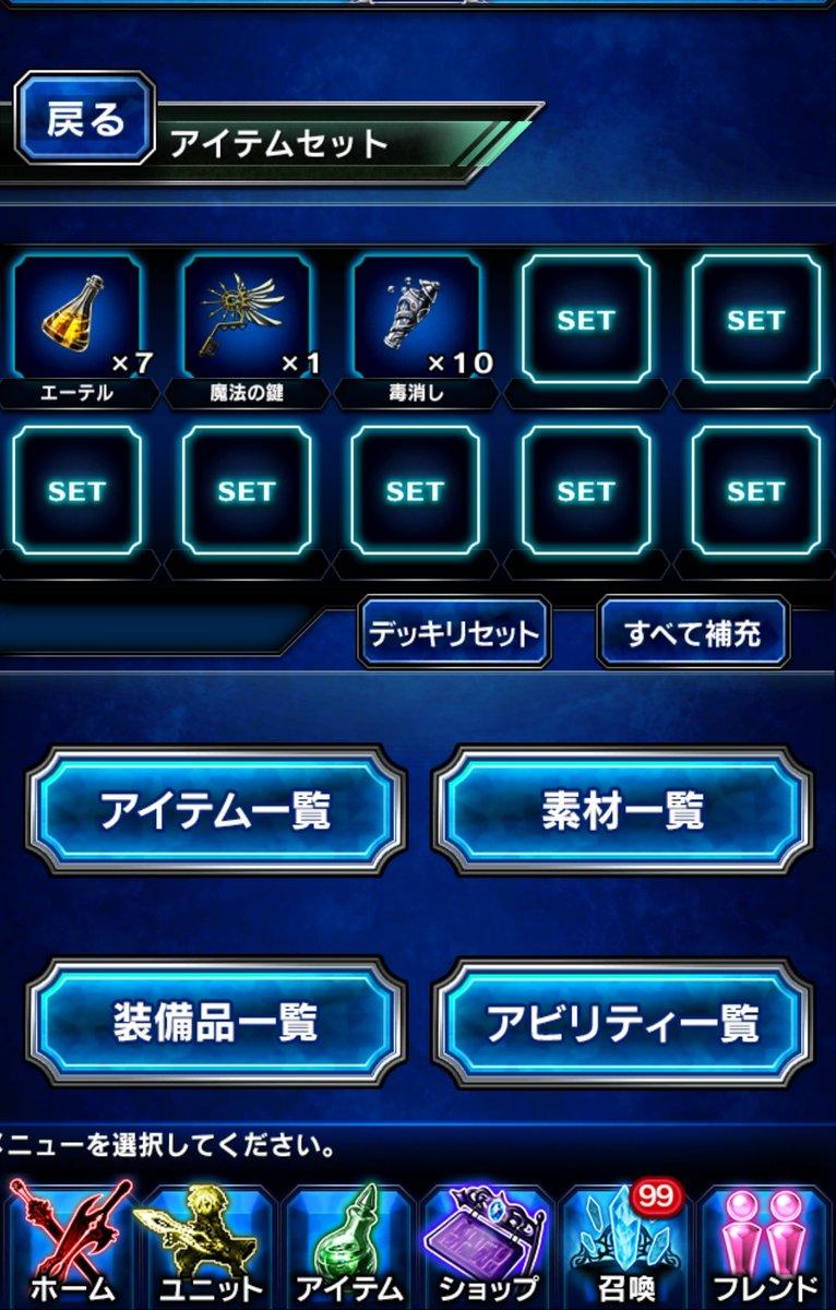 【FFBE】アイテム「魔法の鍵」をデッキのセットできる数を「1個」から「3個」に変更!!この修正はかなり嬉しいな!!【ブレイブエクスヴィアス】