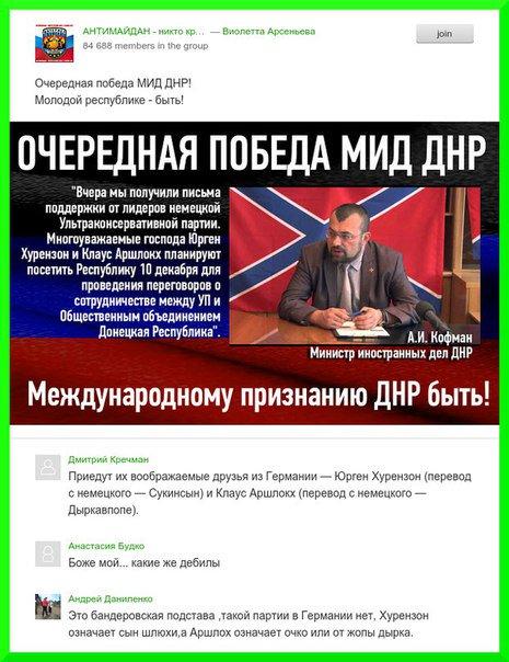 У Лаврова обеспокоены нарушением перемирия на Донбассе - Цензор.НЕТ 1914