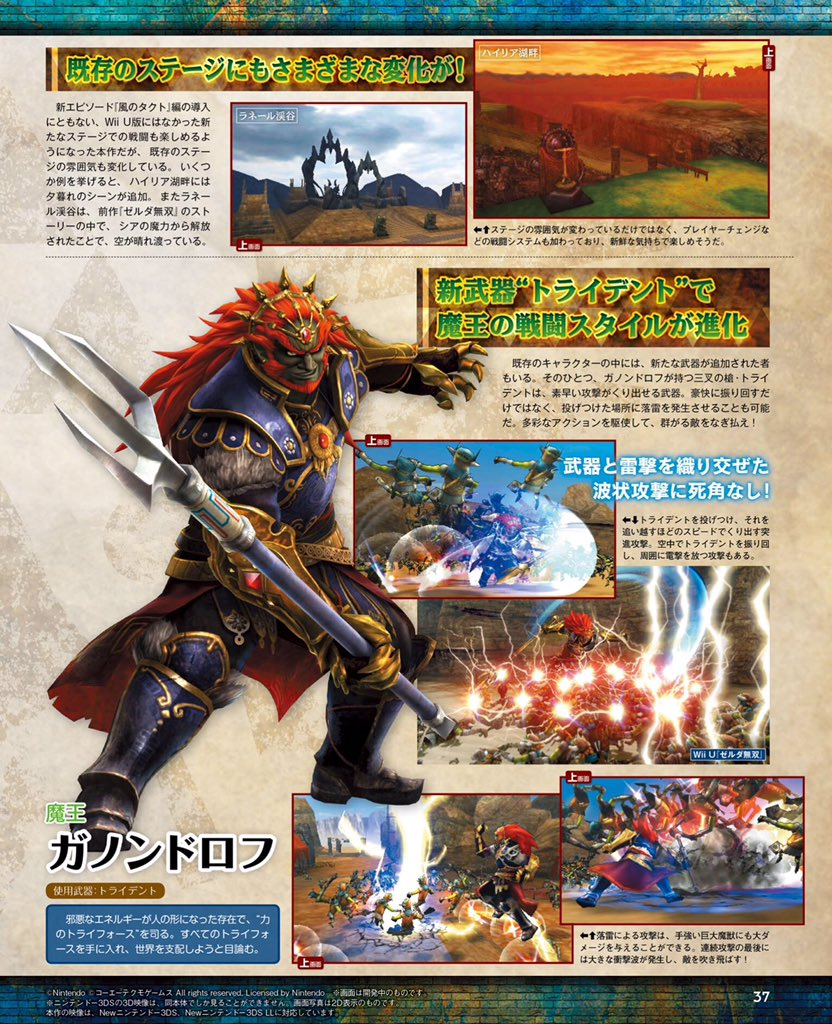 Zelda Universe On Twitter Famitsu Scans Featuring More