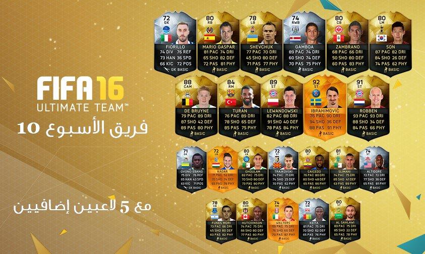لاعب @AlNassrFC محمد السهلاوي في فريق #فيفا16 #ألتميت_تيم هذا الأسبوع! الفريق الكامل هنا: https://t.co/0oXqAMANxF https://t.co/0LUzj993dq