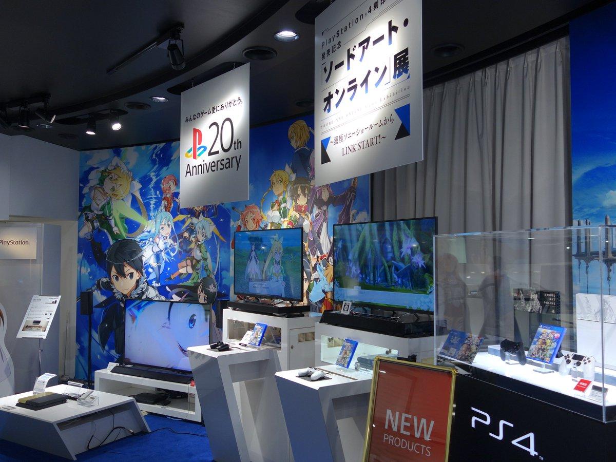 2015年11月19日(木)より、銀座ソニービルにて『PlayStation®4刻印モデル発売記念 「ソードアート・オンライン」展 ~銀座ソニーショールームからLINK START~』を開催中! ぜひ、期間中に会場にお越しください。 https://t.co/F6VJFidjIG