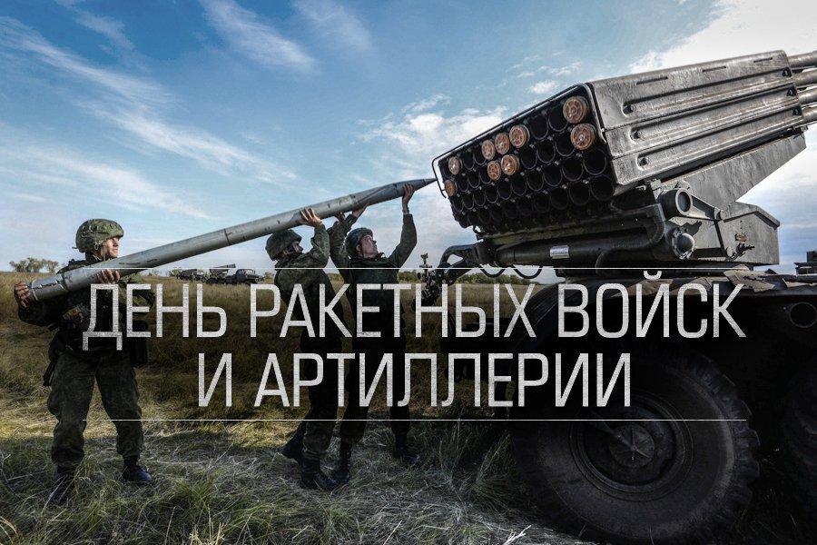 Поздравление с днем ракетные войска и артиллерия