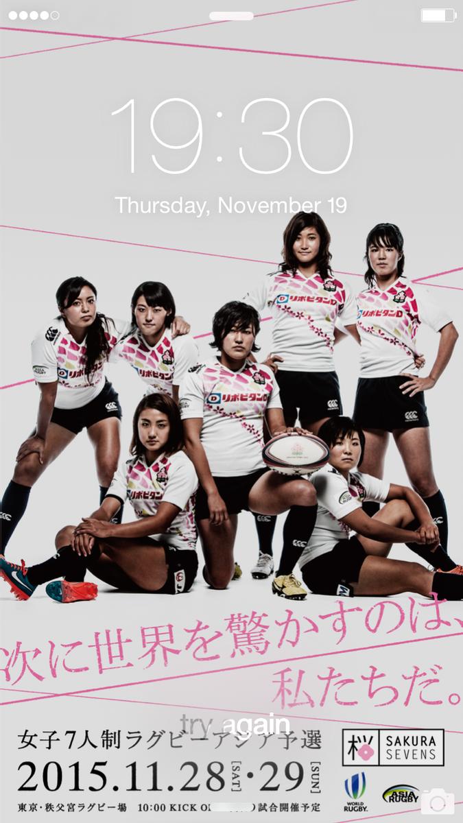 日本ラグビーフットボール協会 Auf Twitter Jrfumedia 女子セブンズ日本代表 Sakura7s のスマートフォン壁紙は Iphoneで使用するとこのようなイメージです Roadtorio Rugbyjp T Co Dtqvbugjf8