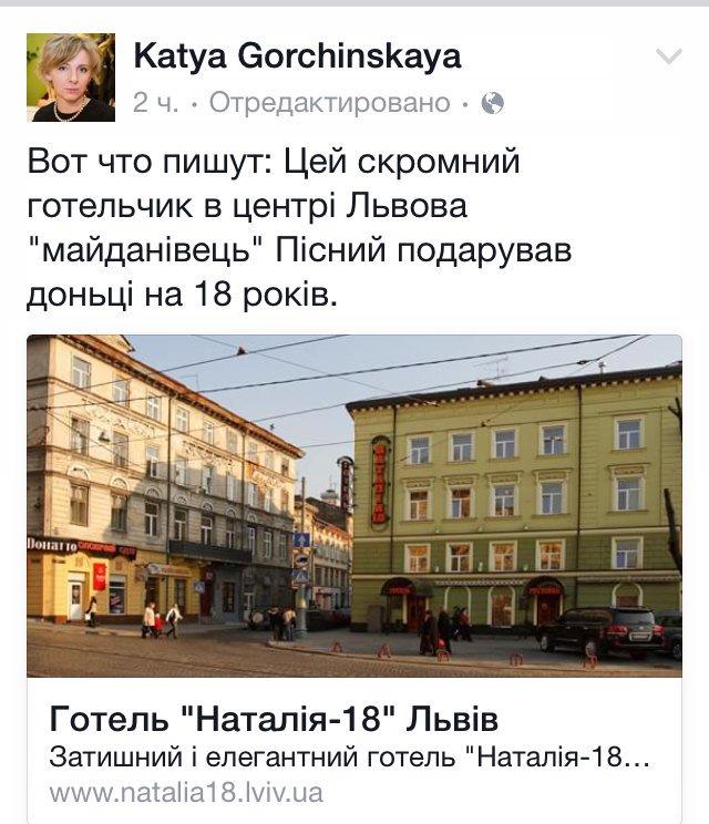 Парасюк сегодня не пойдет на допрос в ГПУ - Цензор.НЕТ 8940