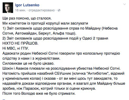 Луценко: Парасюк должен извиниться перед Писным - Цензор.НЕТ 4268