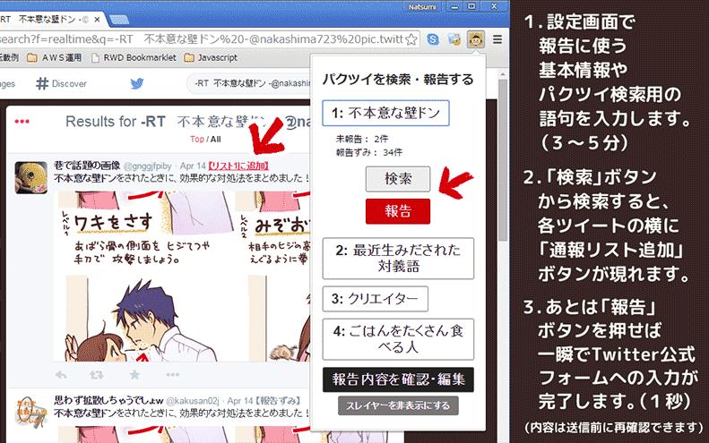 ナカシマ723 勇クズ1巻発売中 On Twitter パクツイ通報支援ツール