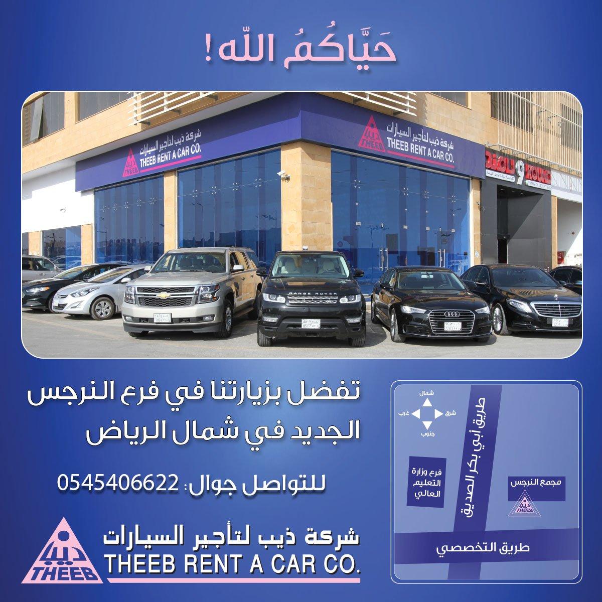 ذيب لتأجير السيارات V Twitter عملائنا الكرام نتشرف بخدمتكم بفرع ذيب لتأجير السيارات الجديد في حي النرجس شمال الرياض للتواصل 0545406622 Https T Co Baqoijp9j0