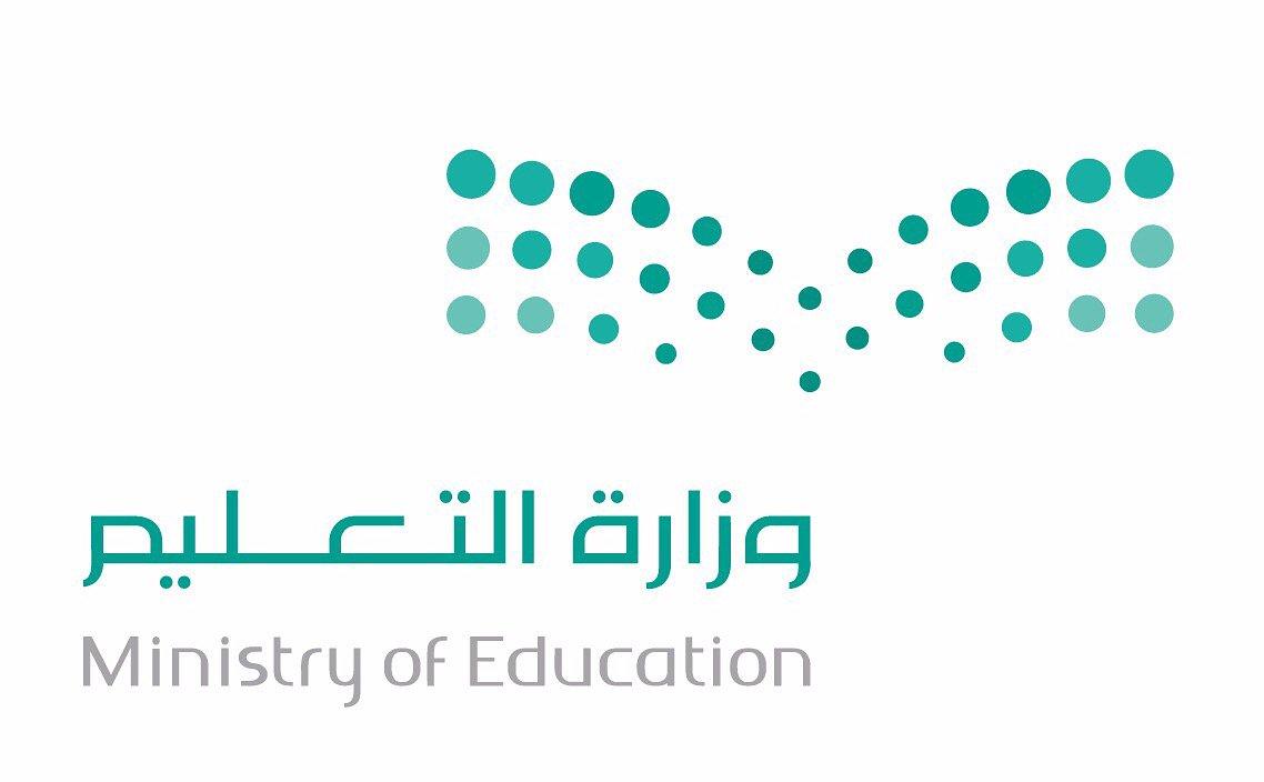 وزارة التعليم برامج رياض الأطفال أولويات وزارة التعليم