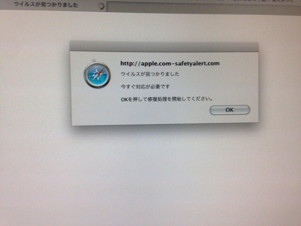 わ、久しぶりに出た。おまけに誤字がなおっているwww これでたらOK押しちゃだめよー。Apple関係ない。サイトの飛ばされて変なのインストール誘導されるよ。タチが悪いとウィルス感染。強制でブラウザ閉じてね。 https://t.co/P3S6f7CrSI