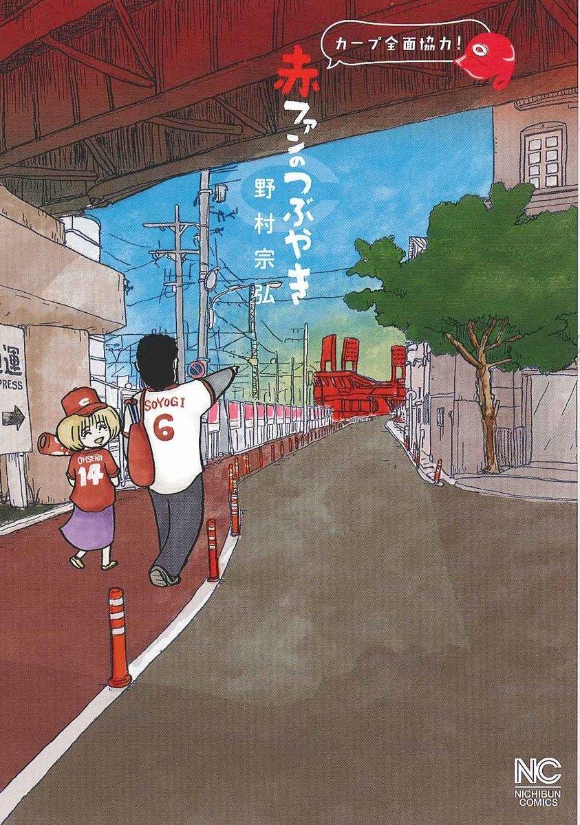 カープといえば…11月28日発売(広島、岡山は11月30日です)の「赤ファンのつぶやき」(野村宗弘著/日本文芸社)も見逃せない! カープファンのカープファンによるカープファンのためのカープファンコミック。 カープも全面協力じゃと! https://t.co/MUgpPaDx2I