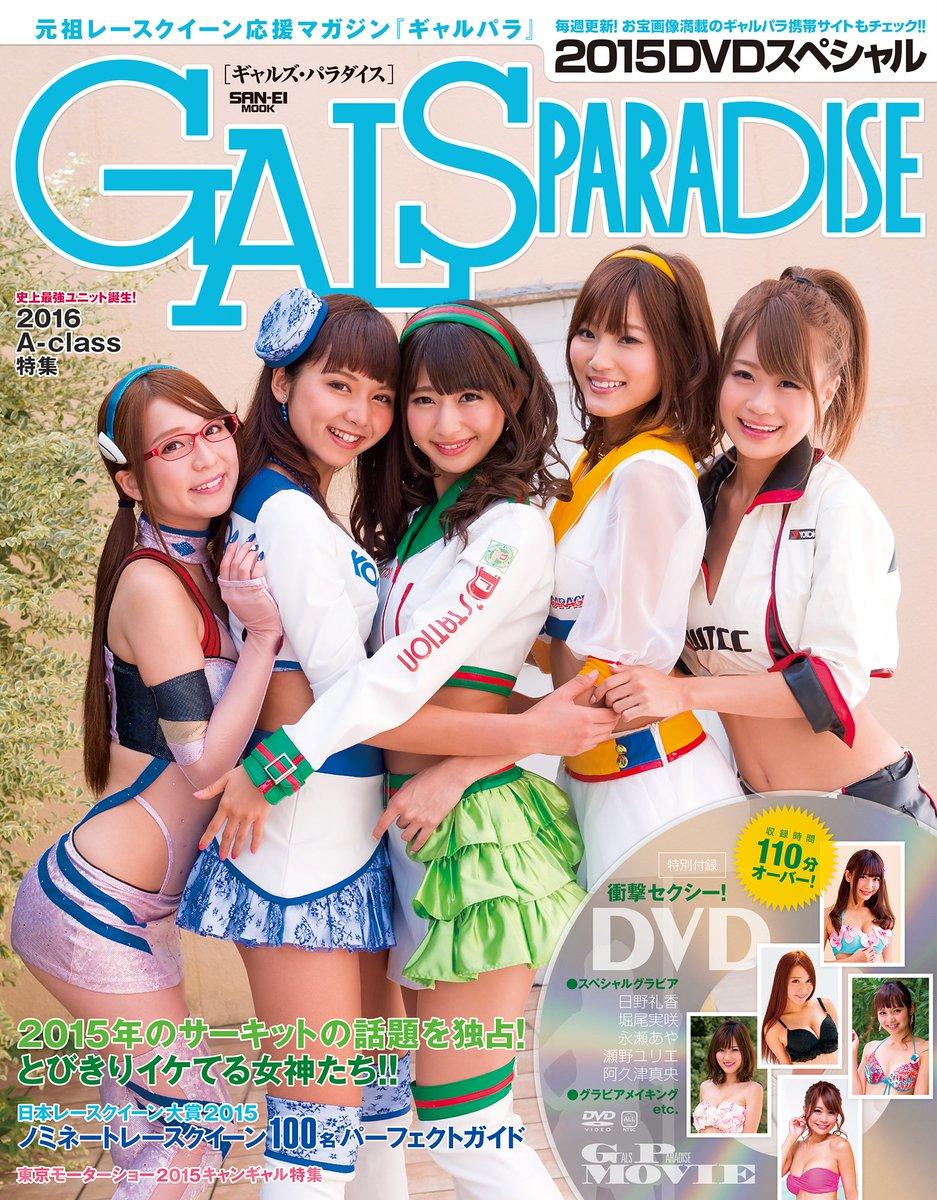 豪華DVDが付録についたギャルズ・パラダイス2015DVDスペシャルが本日発売。今年は日本RQ大賞の投票券もついてます。ぜひお買い求めください! https://t.co/EqGCzTlBq4