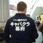 バカすぎる!けど笑える【いい国作ろう キャバクラ幕府】Tシャツ