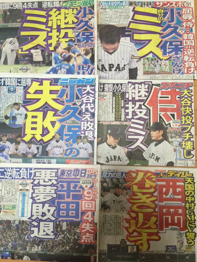 スポーツ紙すべて並べてみる。11月20日。 https://t.co/TLQNkKIHhf