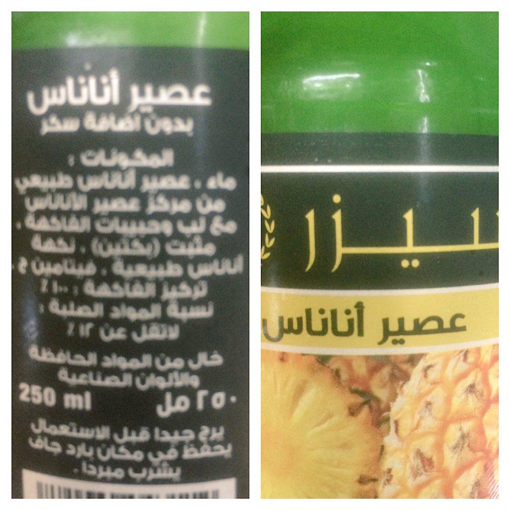 مهندس أغذية On Twitter نكتار سيزر يس وق على أنه عصير طبيعي وهو نكتار Dietarab توعية المستهلك مهندس أغذية Https T Co O9luo96ebj