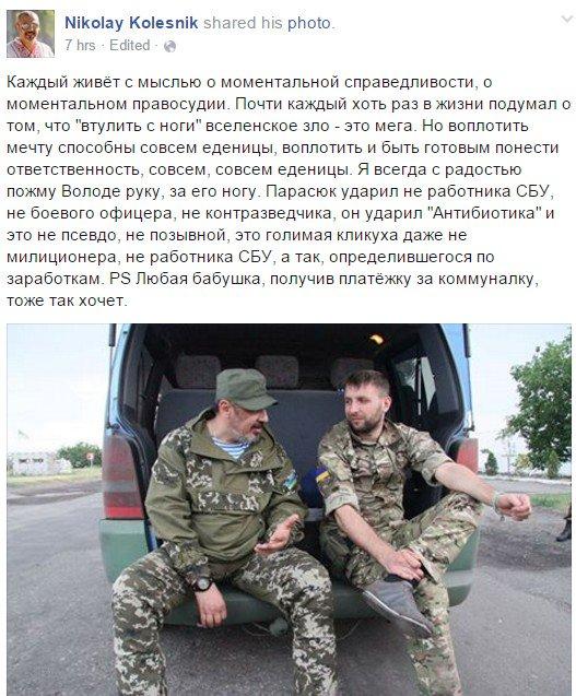 Парасюк сегодня не пойдет на допрос в ГПУ - Цензор.НЕТ 3838
