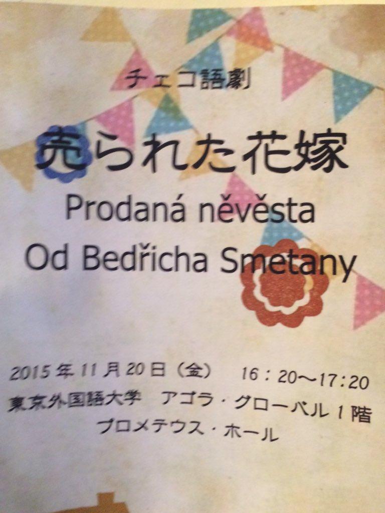 チェコ語劇2015「売られた花嫁」...