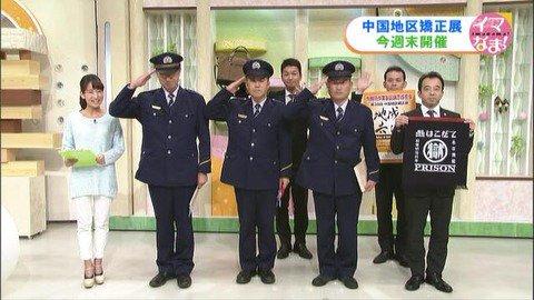 広島矯正管区