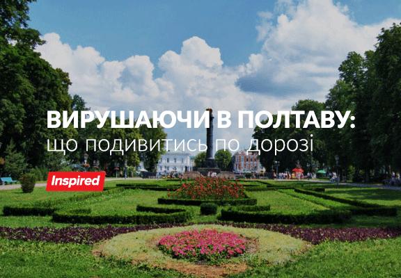 Розповідаємо про маршрути Україною разом з @BlaBlaCar_UA. Що дивитись дорогою до Полтави?  https://t.co/GXs18s7G18 https://t.co/7Fa5mw0elb