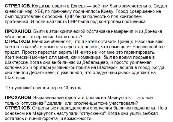 Российский агрессор сменил тактику: пытается создать видимость замороженного конфликта на Донбассе, - Грицак - Цензор.НЕТ 9253