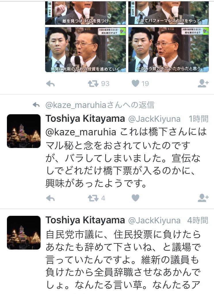 北山俊哉 hashtag on Twitter