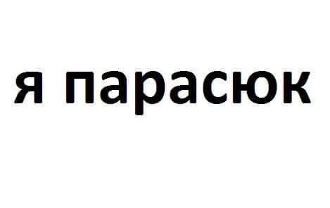 СБУ задержала организаторов ОПГ, которые занимались вымогательством на Сумщине - Цензор.НЕТ 7955
