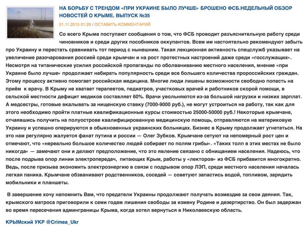 В Минэнерго РФ заявили, что топлива для дизельных генераторов в оккупированном Россией Крыму хватит на 13 дней - Цензор.НЕТ 7616